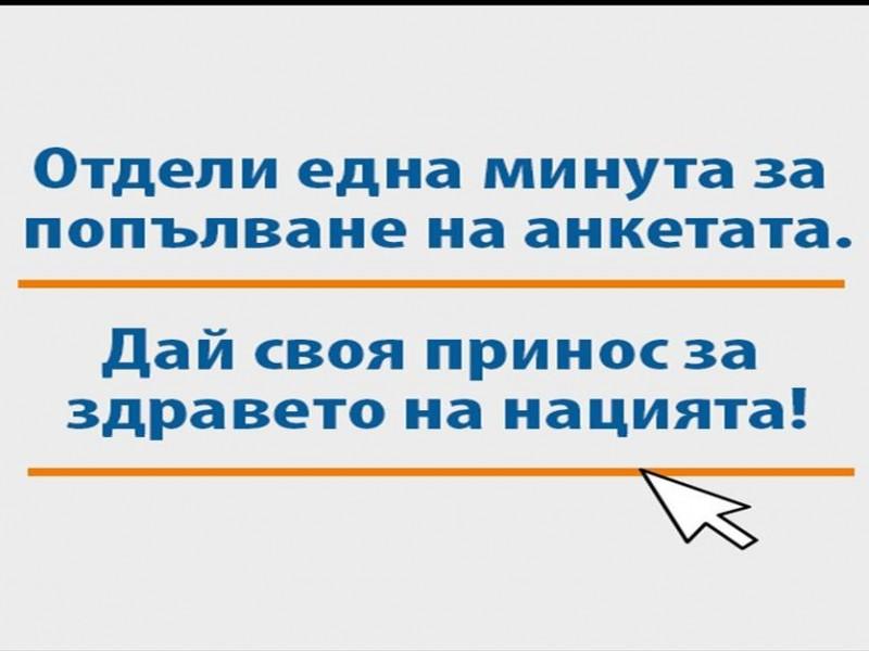 Техническа информация при попълване на онлайн анкетата